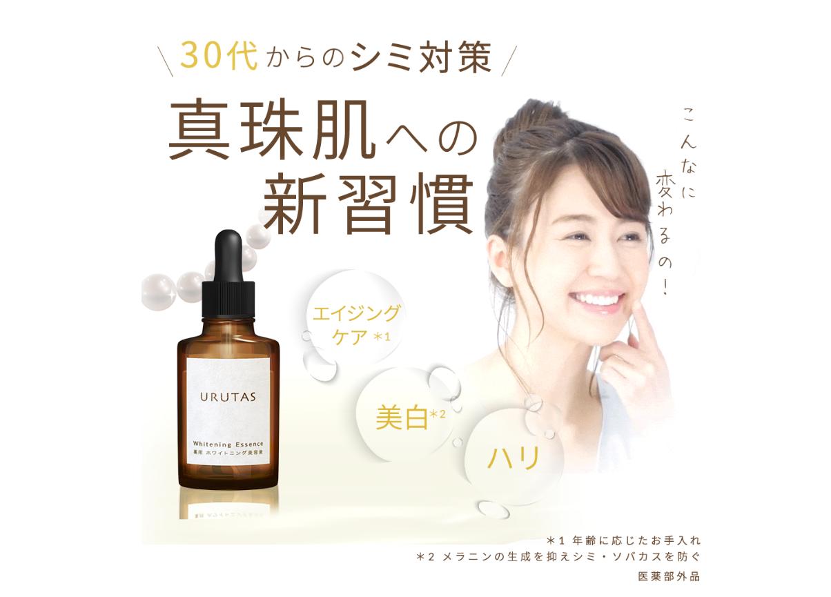 薬用ホワイトニング美容液【URUTAS(ウルタス)】