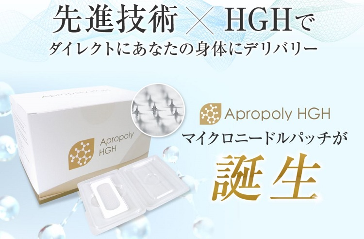 【Apropoly HGH マイクロニードルパッチ】
