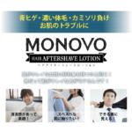 メンズ化粧水【MONOVOヘアアフターシェーブローション】