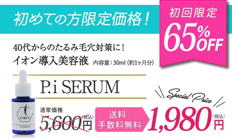 6FORCE P.i.SERUM(ピーアイセラム シックスフォース)