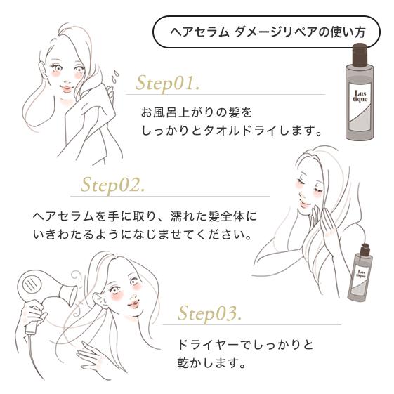 ラスティーク ヘアセラム ダメージリペア【美容液】の使い方