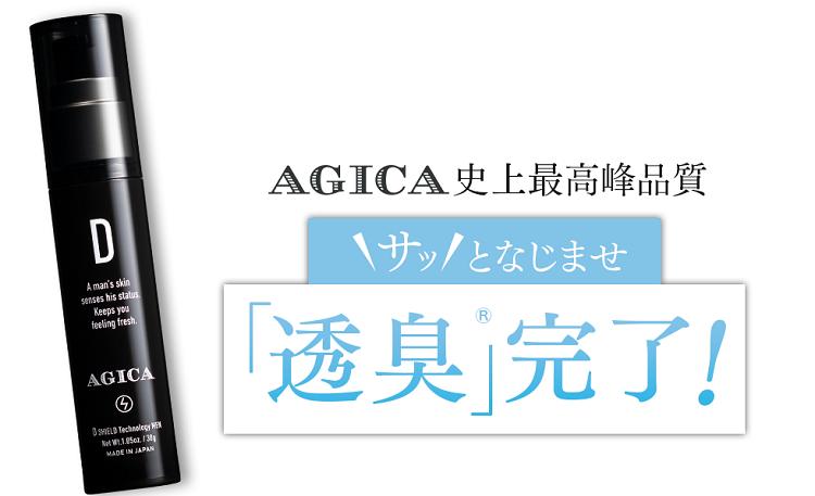 D AGICA(ディーアジカ)