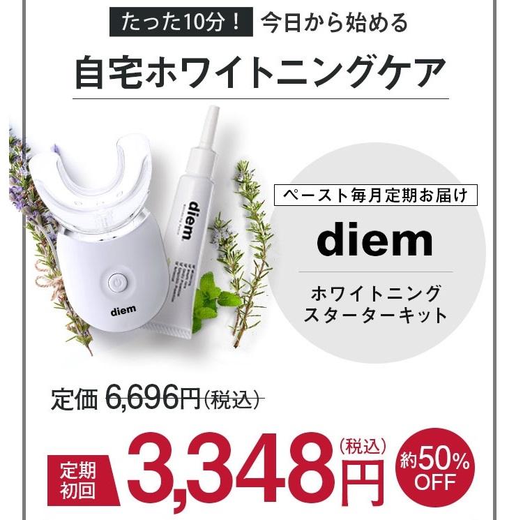 diem(ディム)ホワイトニング スターターキット
