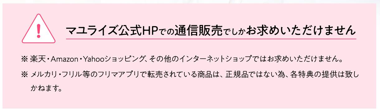 マユライズ公式サイト