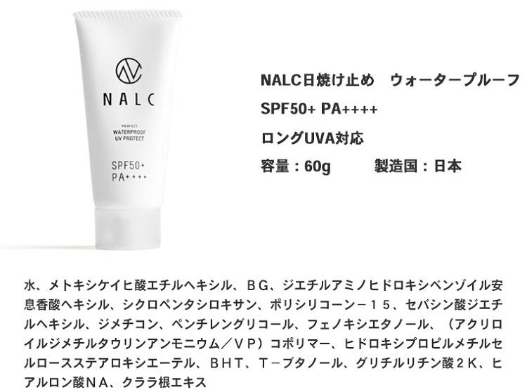 NALC PERFECT UV PROTECT(ナルク パーフェクト ウォータープルーフ)
