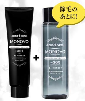 「MONOVOヘアリムーバークリーム」と「MONOVOヘアアフターシェーブローション」