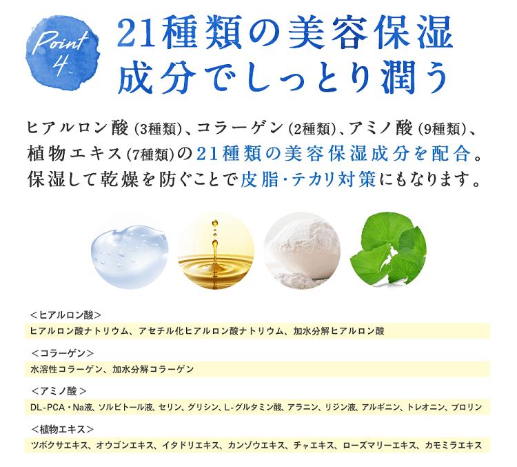 21種類の美容保湿成分配合