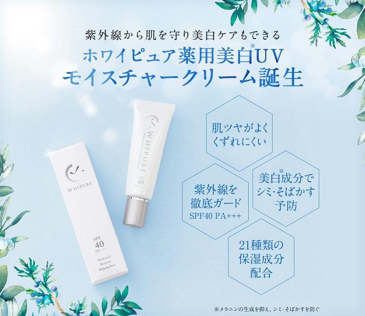 ホワイピュア薬用美白UVモイスチャークリーム