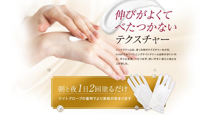 kimeTE(キメテ)薬用ホワイトニングナイトクリーム