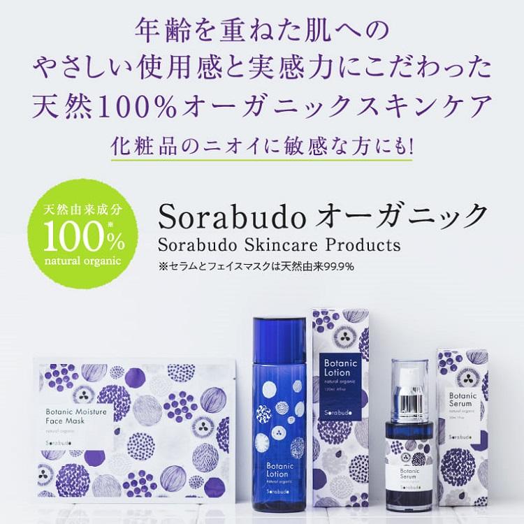オーガニック化粧品【Sorabudo(ソラブドウ)】