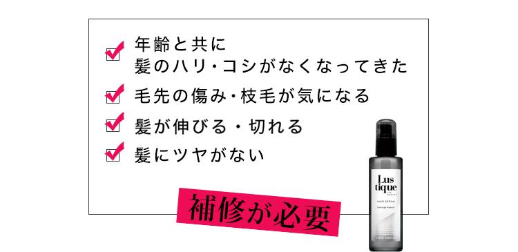 ラスティーク ヘアセラム ダメージリペア【美容液】