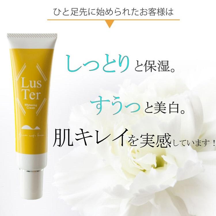 ラスタークリーム(LusTer Cream)
