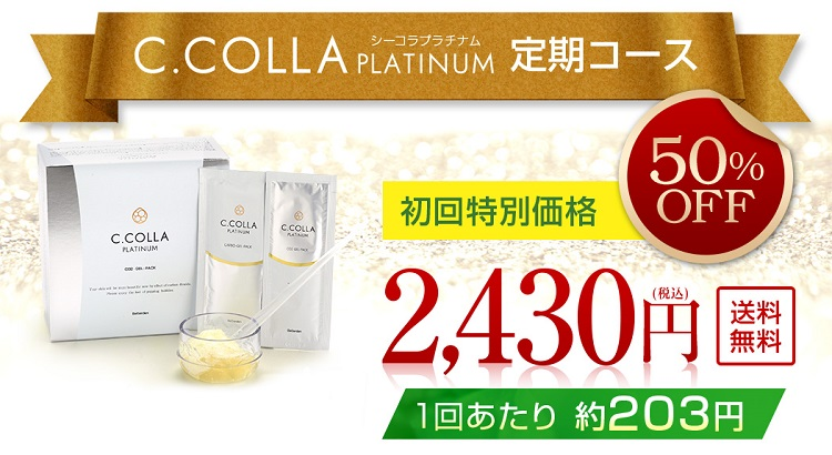 C.COLLA PLATINUM(シーコラプラチナム)