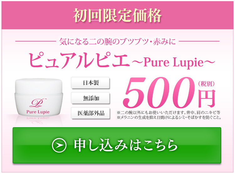 ピュアルピエ(Pure Lupie)