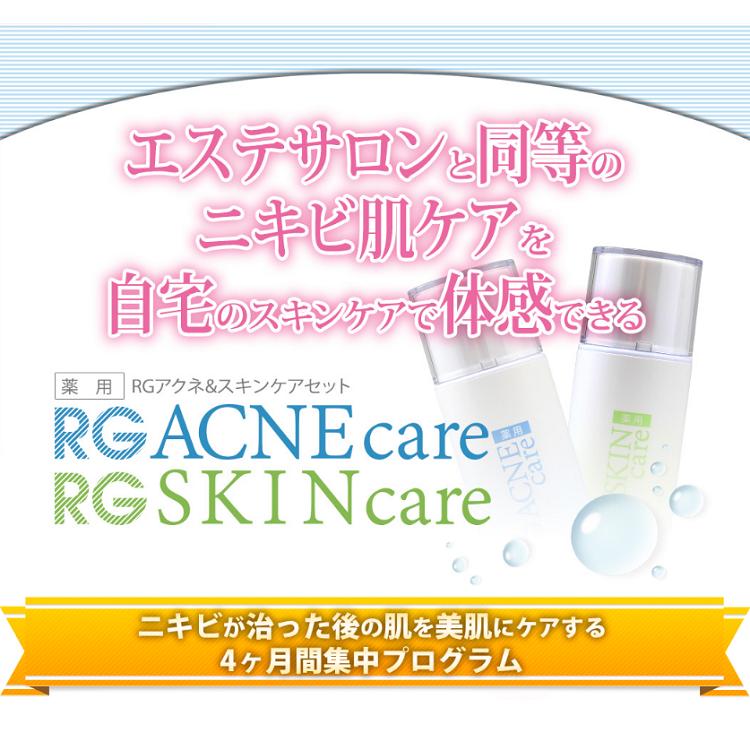 薬用RGアクネ&スキンケアセット