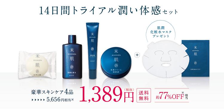 KOSE(コーセー)米肌トライアルセット