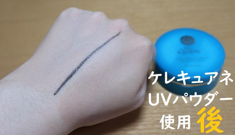 ケレキュアネ UVパウダー