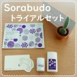 「Sorabudoオーガニック」トライアルセット