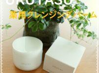 ウルタス(URUTASU)薬用クレンジングバーム