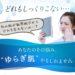 敏感肌の基礎化粧品【HALCA-ハルカ-】の効果と口コミ(最安値も)