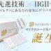 【Apropoly HGH マイクロニードルパッチ】の効果とクチコミと料金比較!