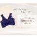 【Lulu Kushel.(ルルクシェル)くつろぎ育乳ブラ】効果と口コミ(最安値も)